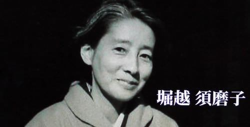 堀越二郎 妻 奥さん 須磨子 画像 写真 現実