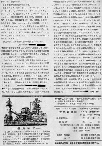 宮崎駿 高校時代 兵器雑誌 寄稿文